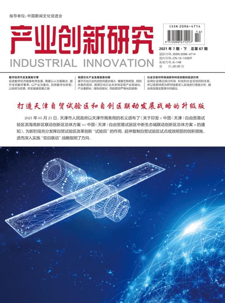 产业创新研究杂志