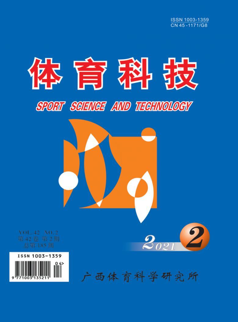 体育科技杂志
