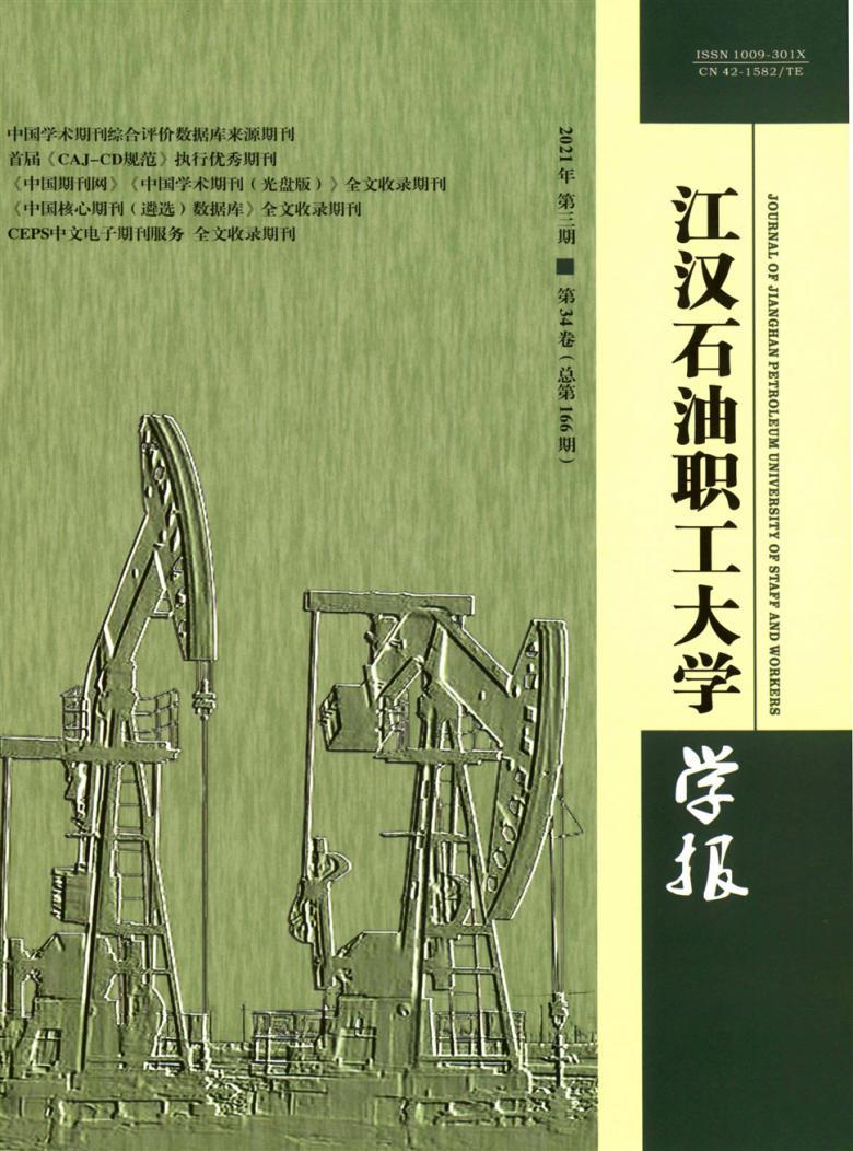 江汉石油职工大学学报杂志
