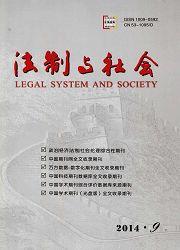 法制与社会杂志