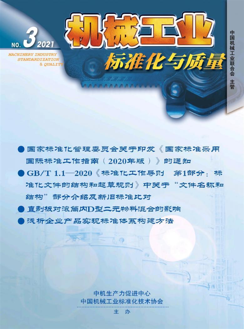 机械工业标准化与质量杂志