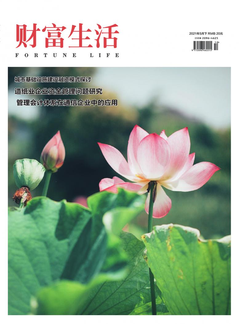 财富生活杂志