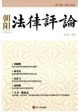 朝阳法律评论杂志
