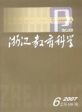 浙江教育科学杂志