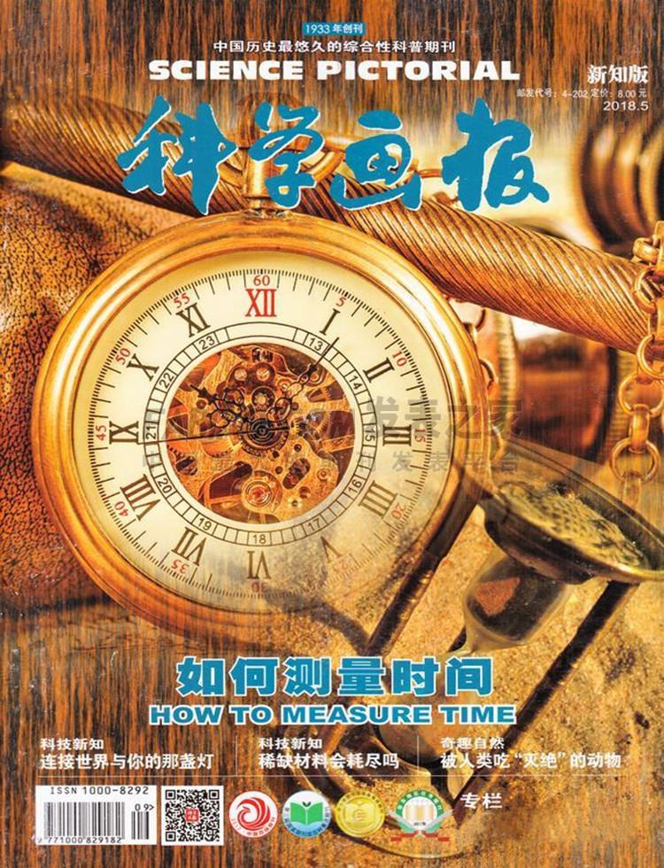 科学画报杂志