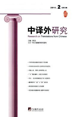 中译外研究杂志