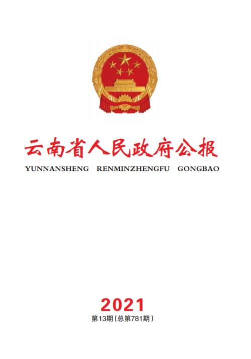 云南省人民政府公报杂志