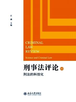 刑事法评论杂志