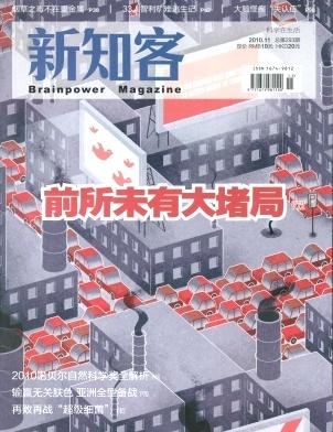 新知客杂志