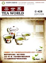 茶世界杂志