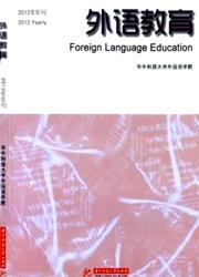 外语教育杂志
