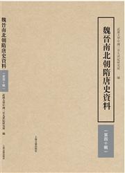 魏晋南北朝隋唐史资料杂志