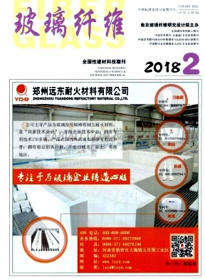 玻璃纤维杂志