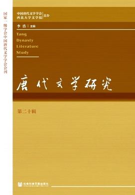 唐代文学研究杂志