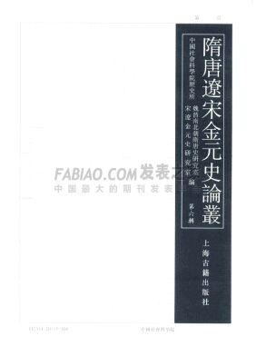 隋唐辽宋金元史论丛杂志