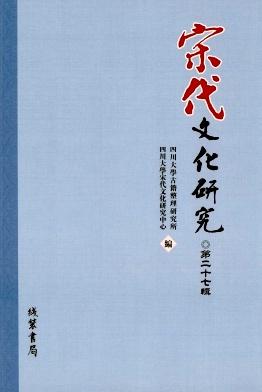 宋代文化研究杂志