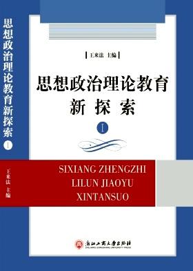 思想政治理论教育新探索
