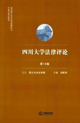 四川大学法律评论杂志