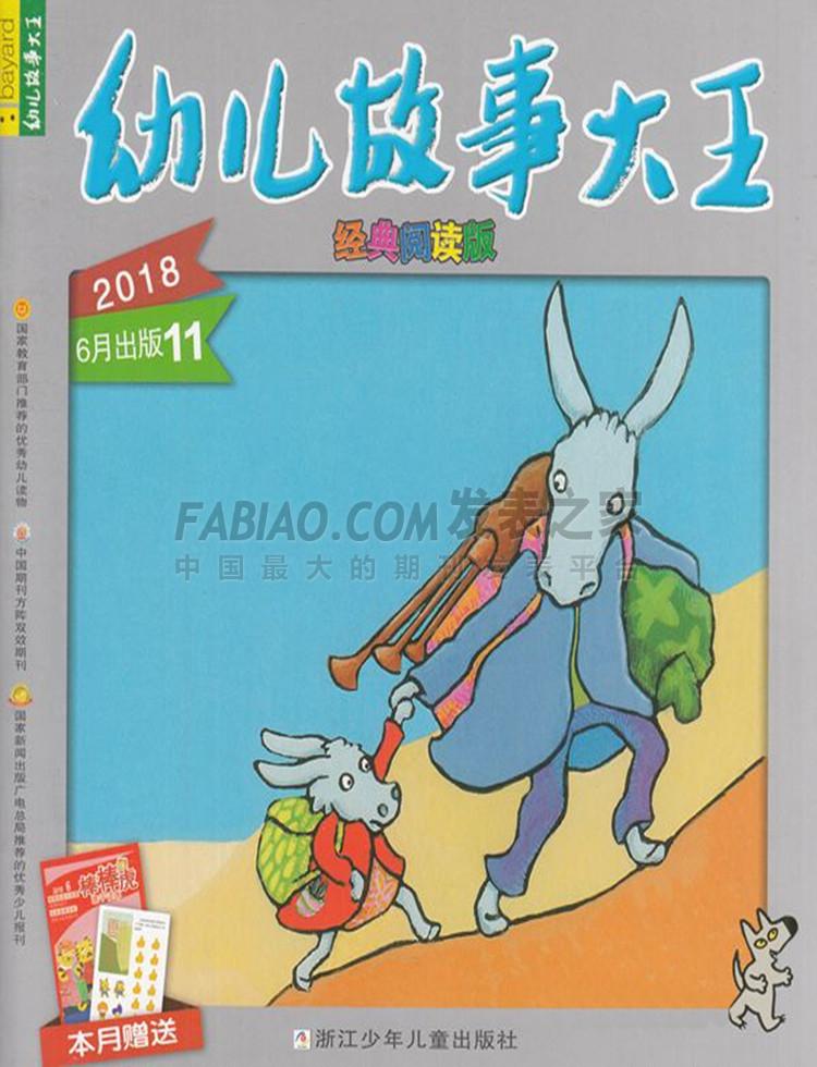 幼儿故事大王杂志