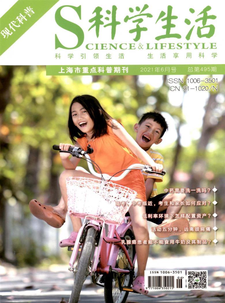 科学生活杂志