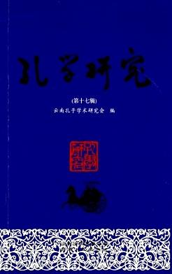孔学研究杂志