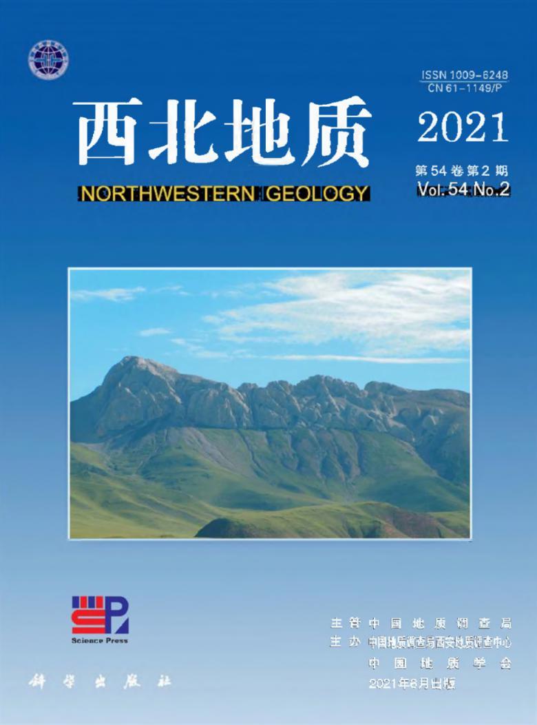 西北地质杂志