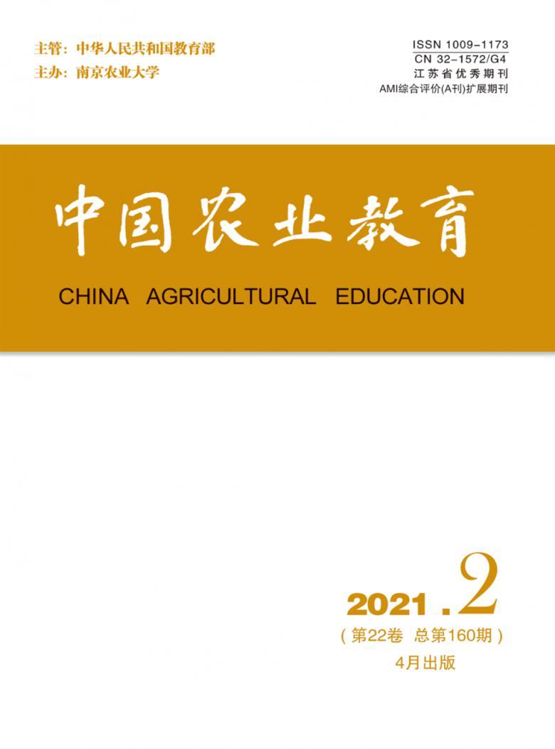 中国农业教育杂志