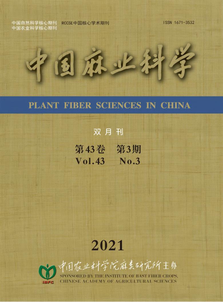 中国麻业科学