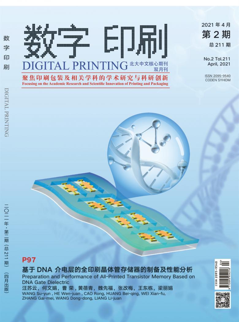 数字印刷杂志