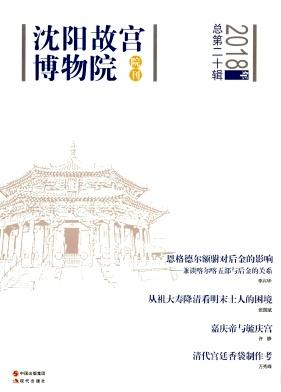沈阳故宫博物院院刊杂志
