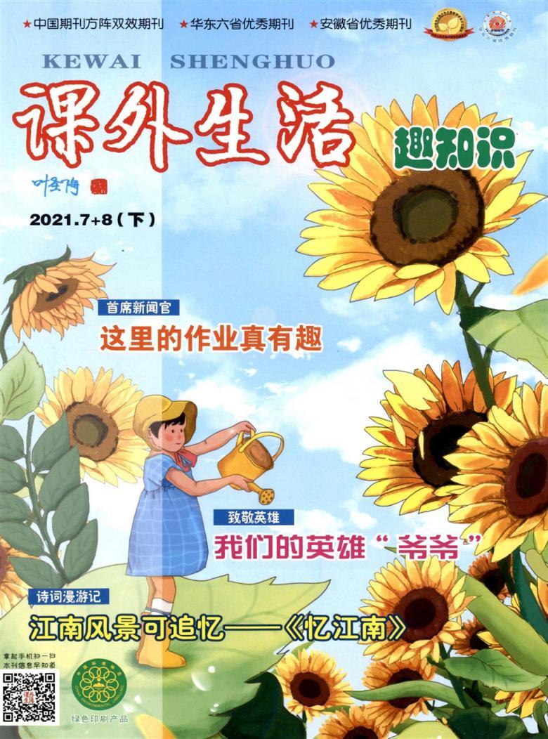 课外生活杂志