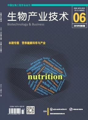 生物产业技术杂志