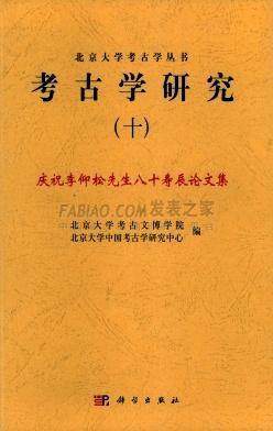 考古学研究杂志