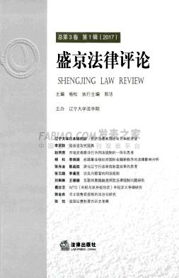 盛京法律评论杂志