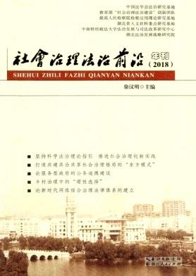 社会治理法治前沿年刊杂志