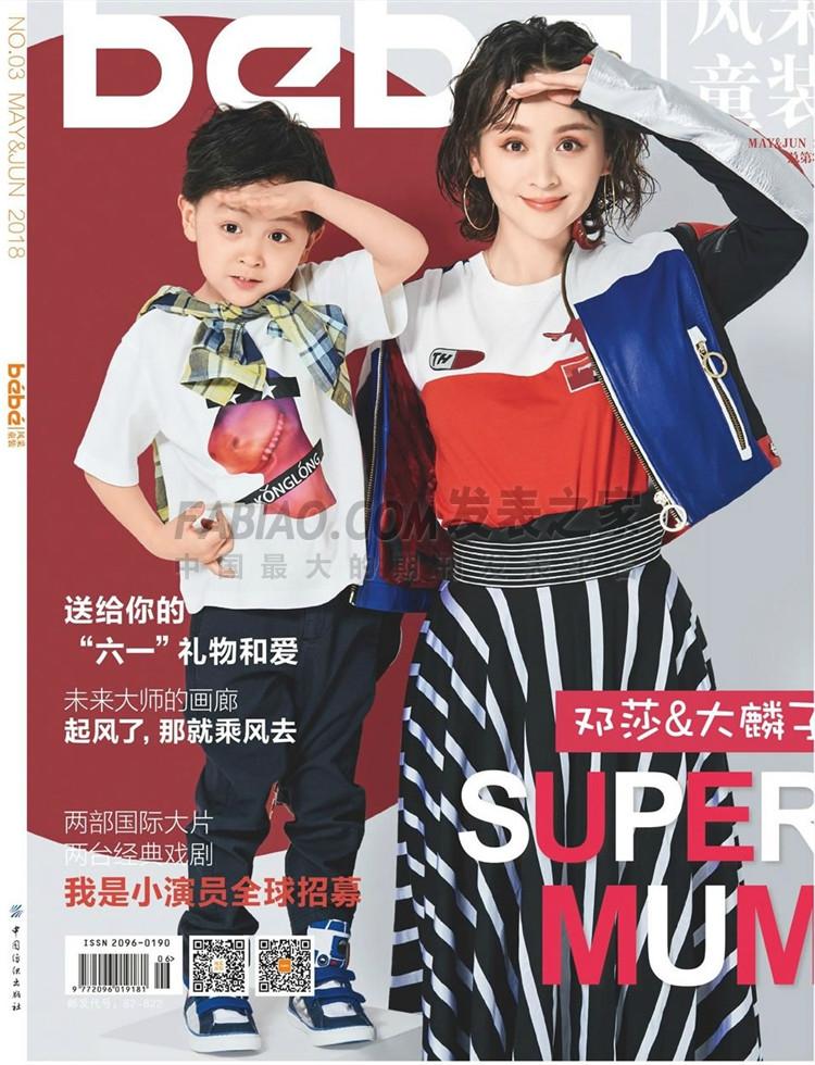 风采童装杂志