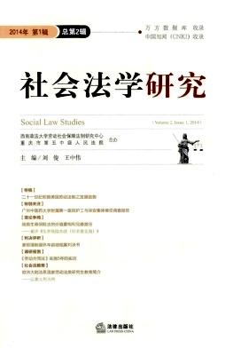社会法学研究杂志