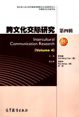 跨文化交际研究