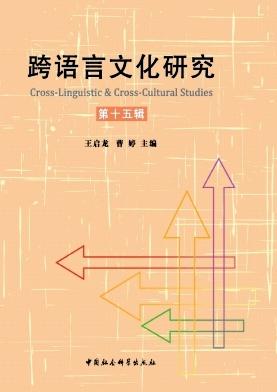 跨语言文化研究