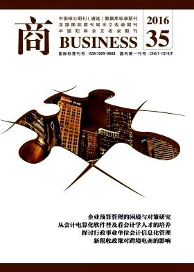 商务英语教学与研究杂志