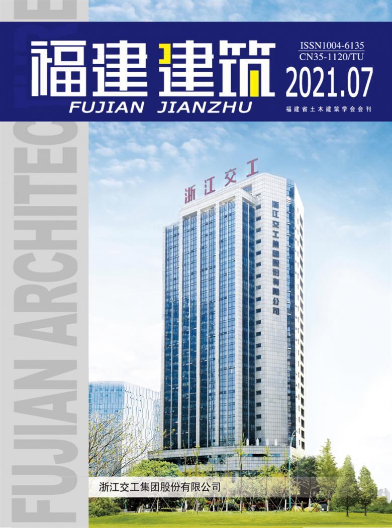 福建建筑杂志