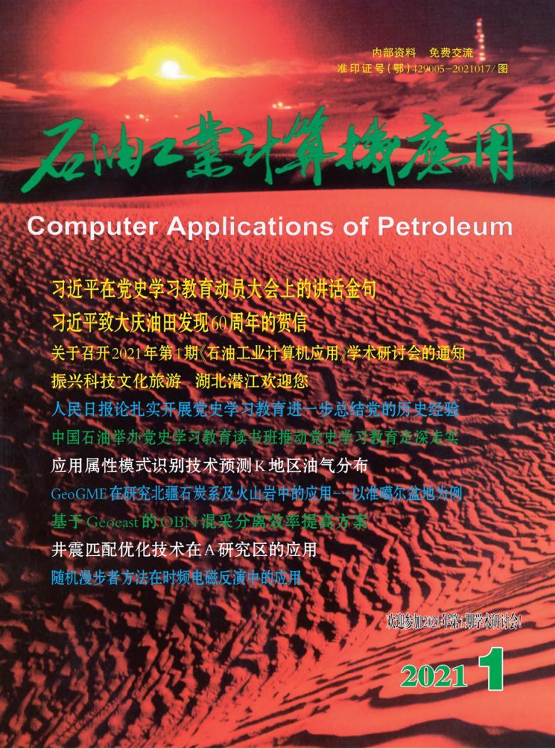 石油工业计算机应用杂志