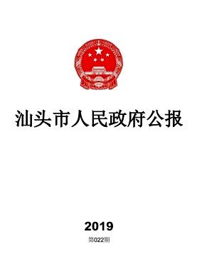 汕头市人民政府公报杂志