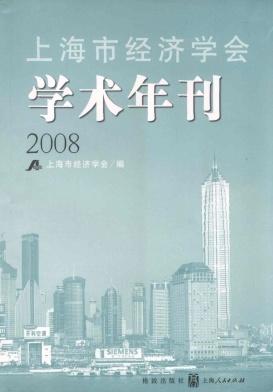 上海市经济学会学术年刊