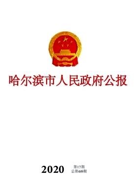 哈尔滨市人民政府公报杂志
