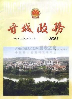 晋城市人民政府公报杂志