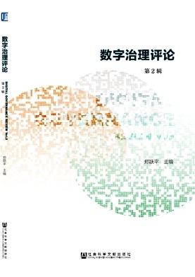 数字治理评论杂志