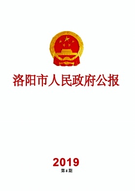 洛阳市人民政府公报杂志