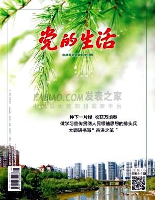 青海党的生活杂志