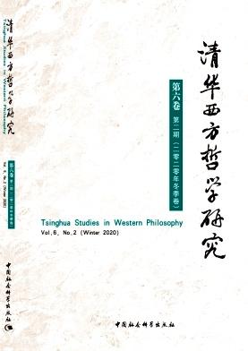 清华西方哲学研究杂志